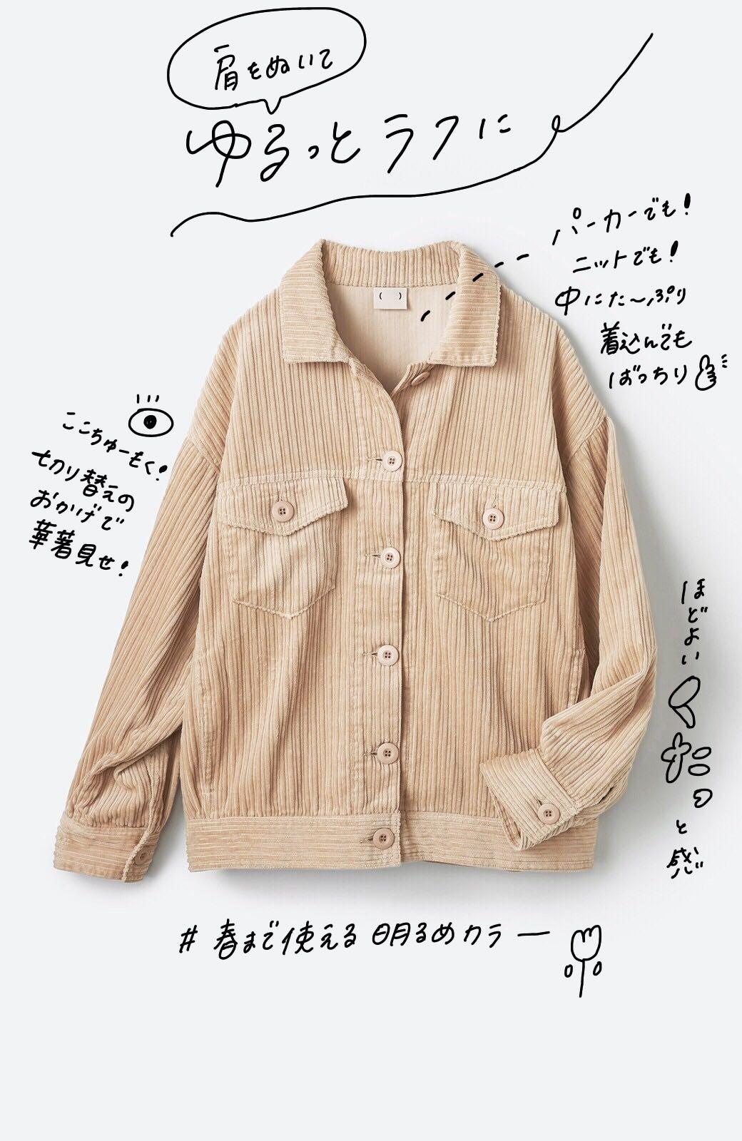 haco! パッと羽織って今っぽオシャレに見える コーデュロイジャケット <ベージュ>の商品写真2