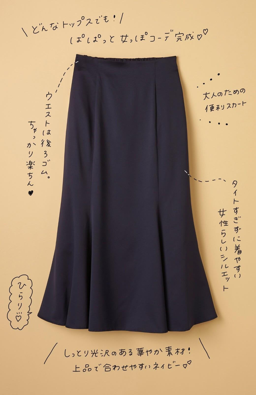 haco! スウェットやスニーカーを合わせても女っぽくいられるサテンマーメイドスカート by que made me <ネイビー>の商品写真3