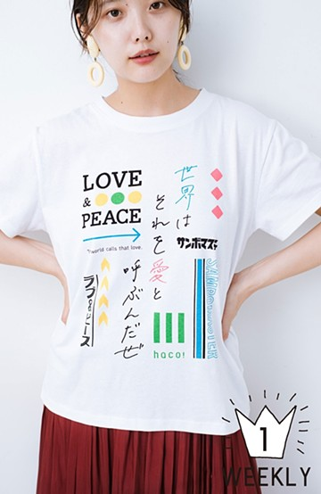 haco! <サンボマスターと夢のコラボ>PBP ラブ&ピースプロジェクト 世界はそれを愛と呼ぶんだぜ LOVE&PEACE Tシャツ  <ホワイト>の商品写真