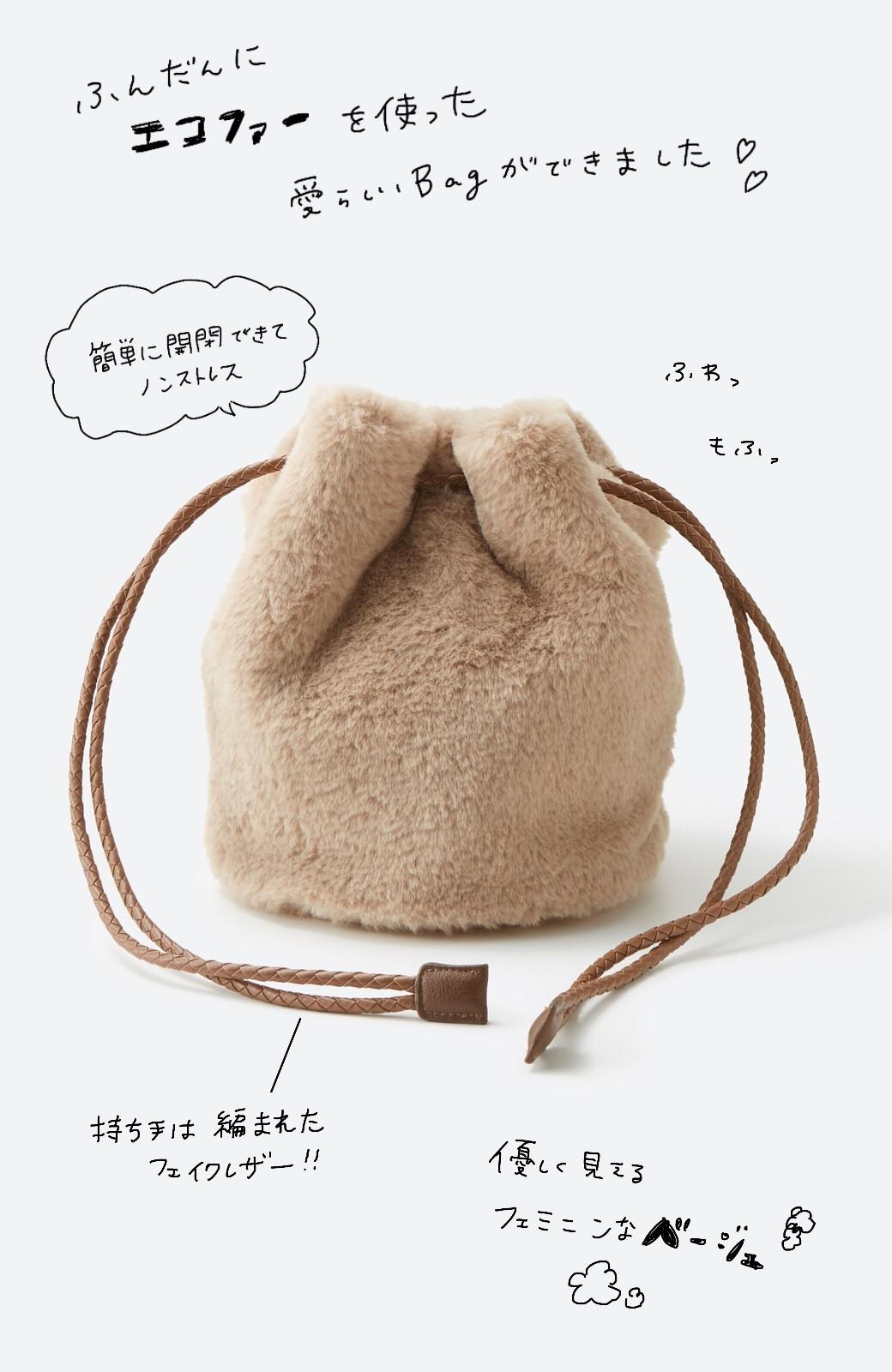 haco! いつものコーデに合わせるだけでぐっと華やぐエコファー巾着バッグ <ベージュ>の商品写真2