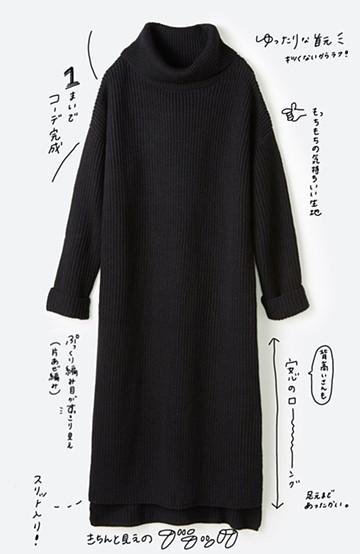 haco! 1枚でも重ね着でも便利なタートルロングニットワンピース <ブラック>の商品写真