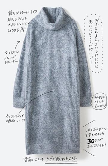haco! 単品でも重ね着にも便利!ミックス糸がかわいいタートルニットワンピース <グレー系その他>の商品写真