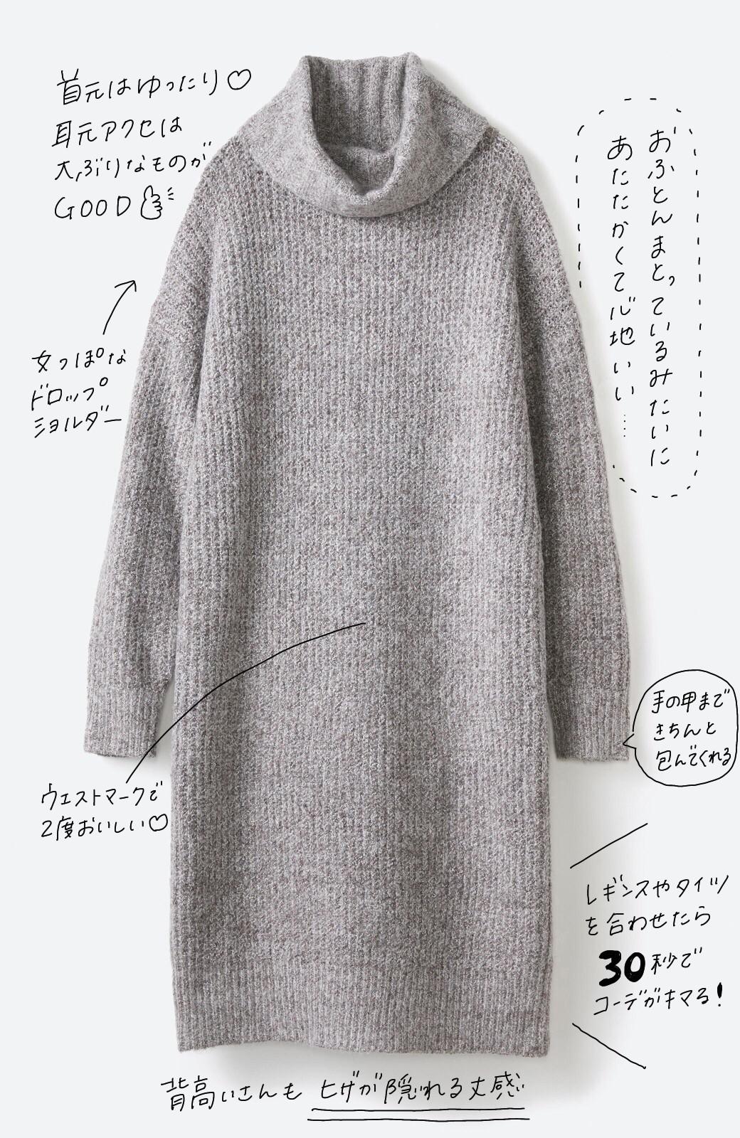 haco! 単品でも重ね着にも便利!ミックス糸がかわいいタートルニットワンピース <ブラウン系その他>の商品写真2