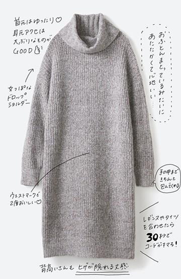 haco! 単品でも重ね着にも便利!ミックス糸がかわいいタートルニットワンピース <ブラウン系その他>の商品写真