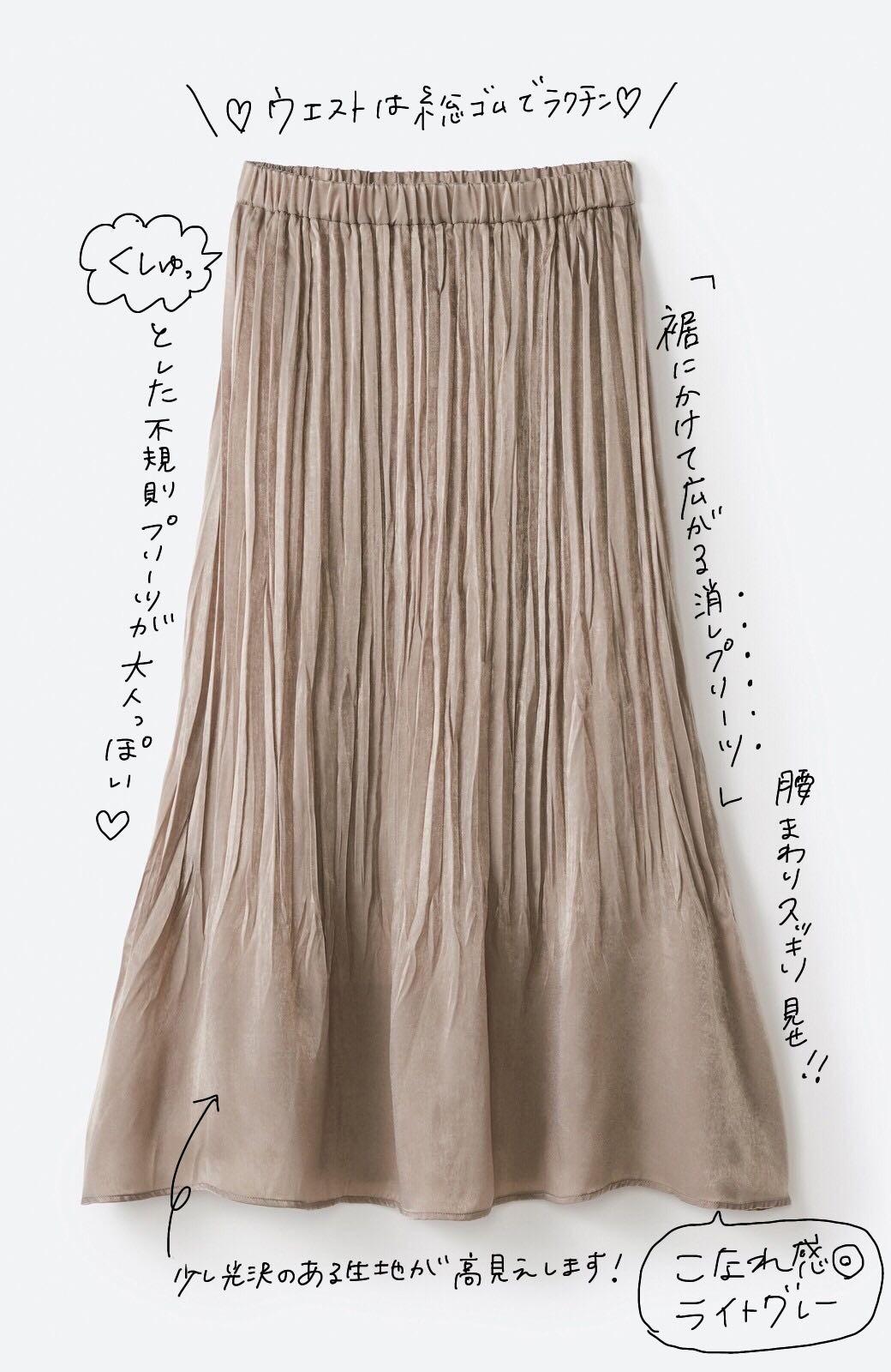 haco!  1枚でかわいいのはもちろん ワンピースとの重ね着にも便利なプリーツスカート <ライトグレー>の商品写真2