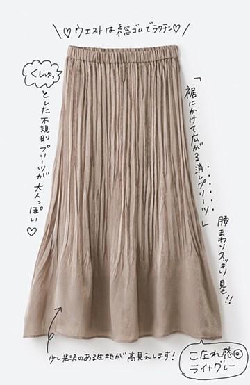 haco!  1枚でかわいいのはもちろん ワンピースとの重ね着にも便利なプリーツスカート <ライトグレー>の商品写真