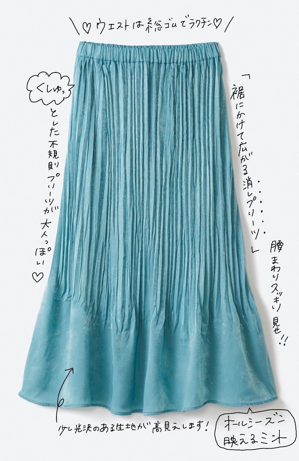 haco!  1枚でかわいいのはもちろん ワンピースとの重ね着にも便利なプリーツスカート <ミント>の商品写真3