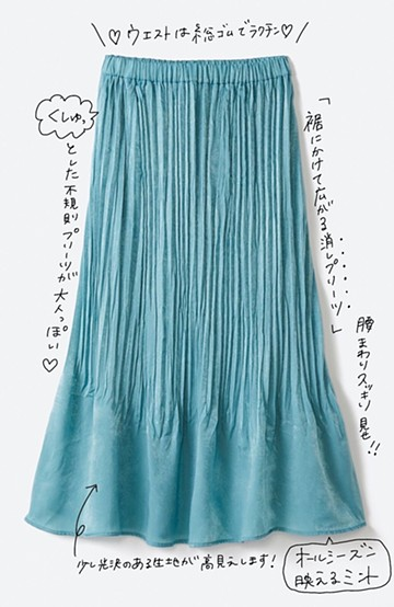 haco!  1枚でかわいいのはもちろん ワンピースとの重ね着にも便利なプリーツスカート <ミント>の商品写真