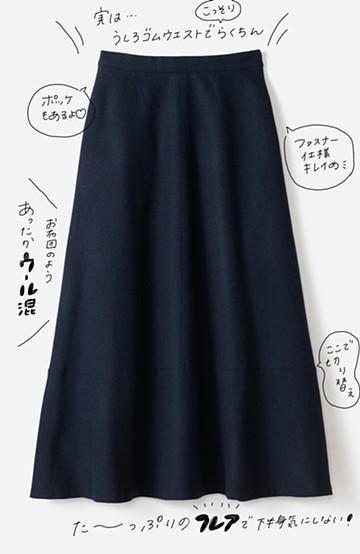 haco! ウール混であったか&大人っぽ!フレアーロングスカート <ネイビー>の商品写真