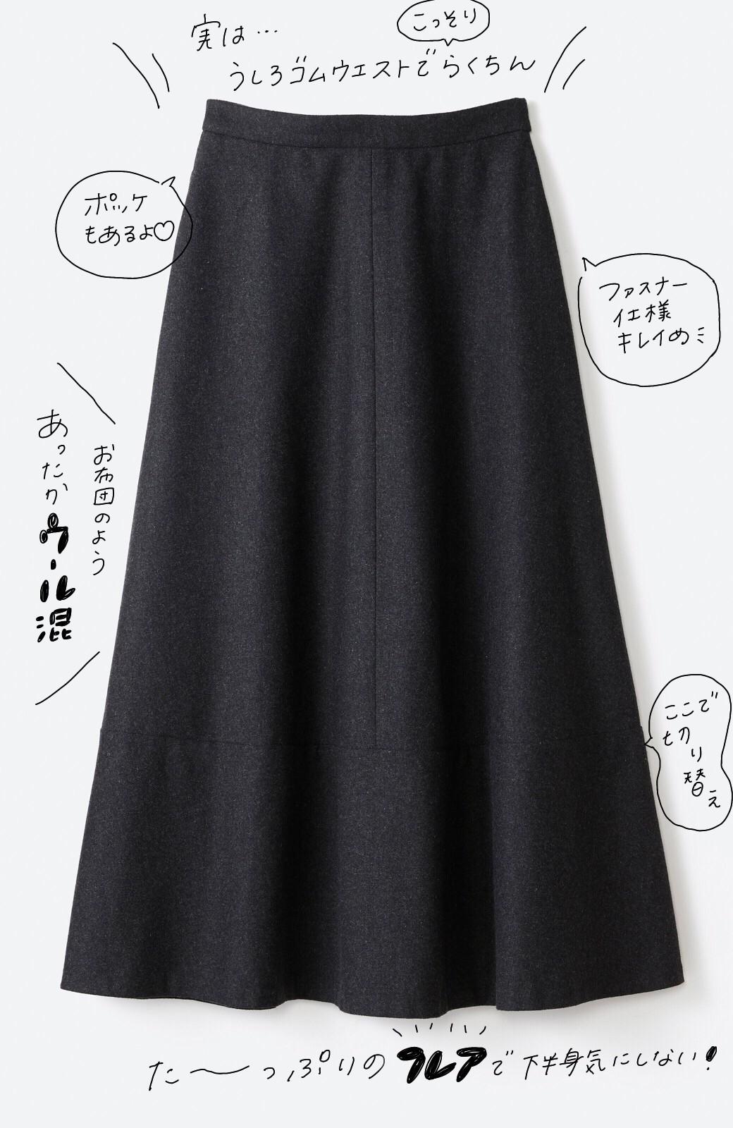 haco! ウール混であったか&大人っぽ!フレアーロングスカート <チャコールグレー>の商品写真2
