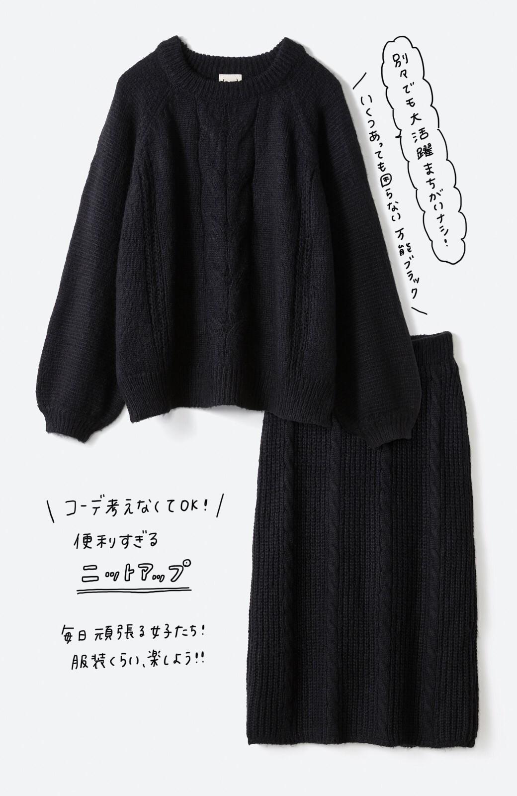 haco! しまった!寝坊した!ってときにも安心なケーブル編みがかわいいニットアップ <ブラック>の商品写真1