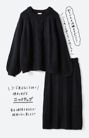 haco! しまった!寝坊した!ってときにも安心なケーブル編みがかわいいニットアップ <ブラック>の商品写真