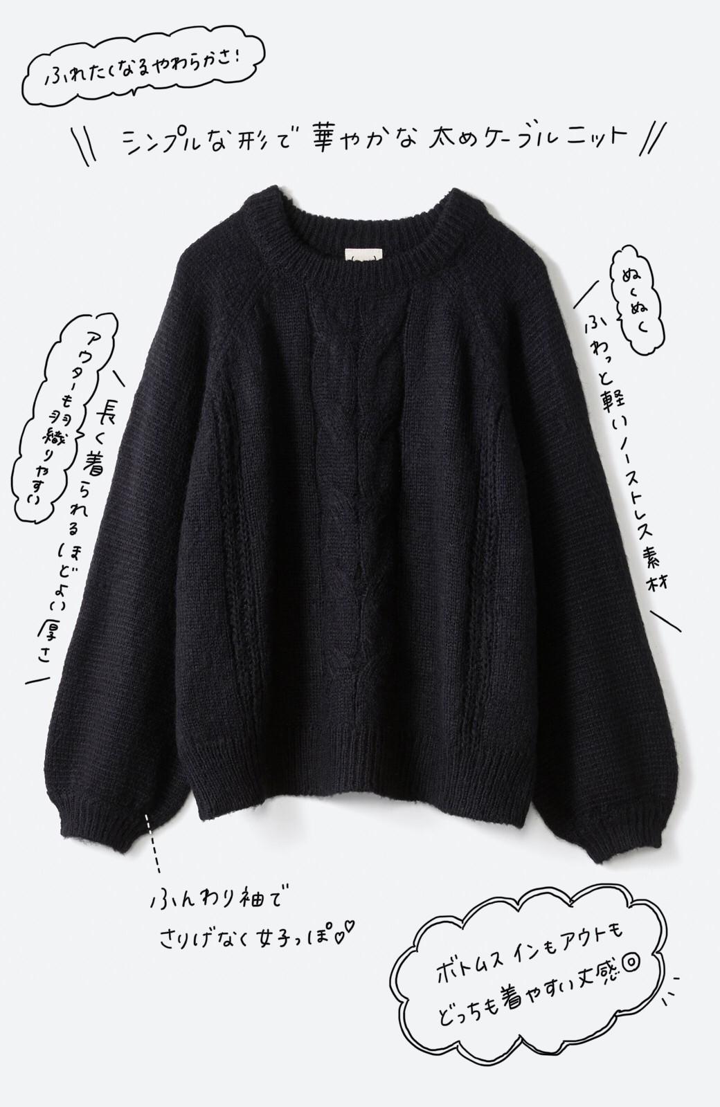 haco! しまった!寝坊した!ってときにも安心なケーブル編みがかわいいニットアップ <ブラック>の商品写真3