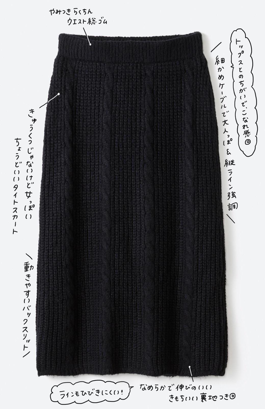 haco! しまった!寝坊した!ってときにも安心なケーブル編みがかわいいニットアップ <ブラック>の商品写真4