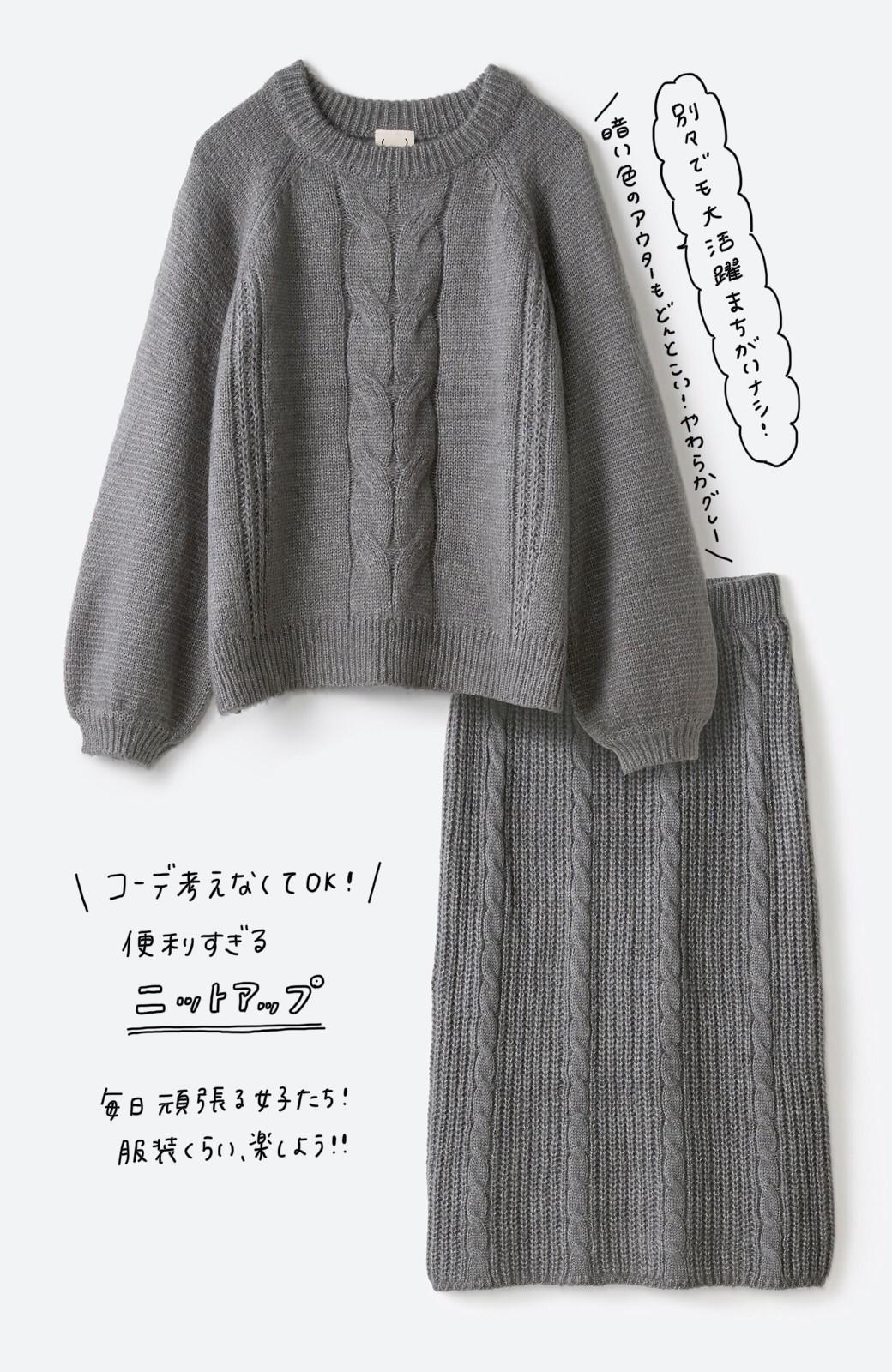 haco! しまった!寝坊した!ってときにも安心なケーブル編みがかわいいニットアップ <グレー>の商品写真1