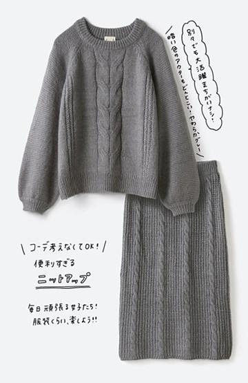 haco! しまった!寝坊した!ってときにも安心なケーブル編みがかわいいニットアップ <グレー>の商品写真