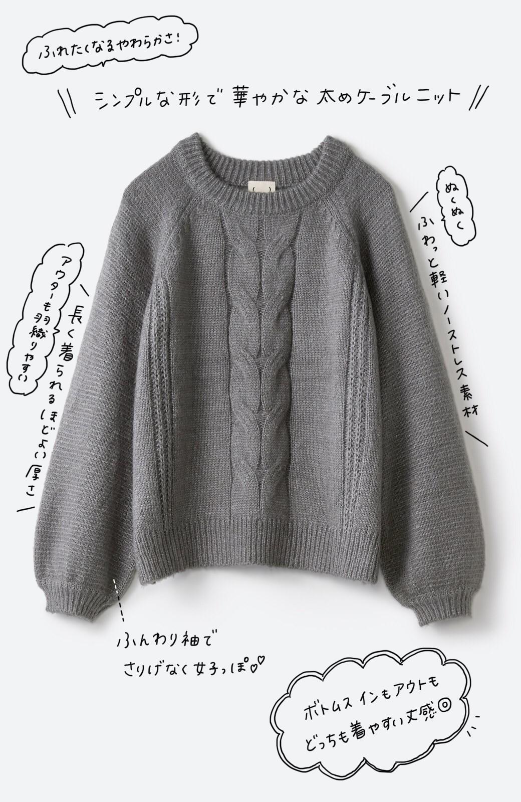 haco! しまった!寝坊した!ってときにも安心なケーブル編みがかわいいニットアップ <グレー>の商品写真3