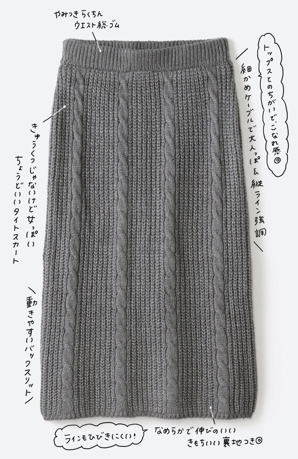 haco! しまった!寝坊した!ってときにも安心なケーブル編みがかわいいニットアップ <グレー>の商品写真4