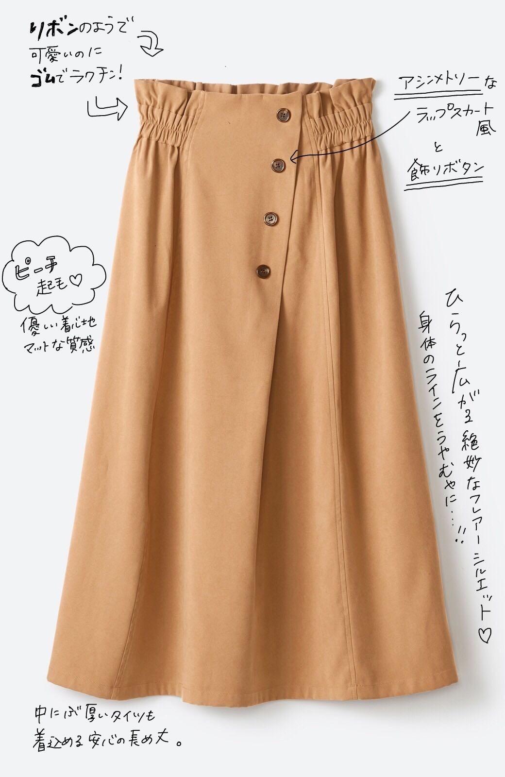 haco! 楽ちんなのにきれい見せが叶う ボタンがポイントの大人スカート <ベージュ>の商品写真2