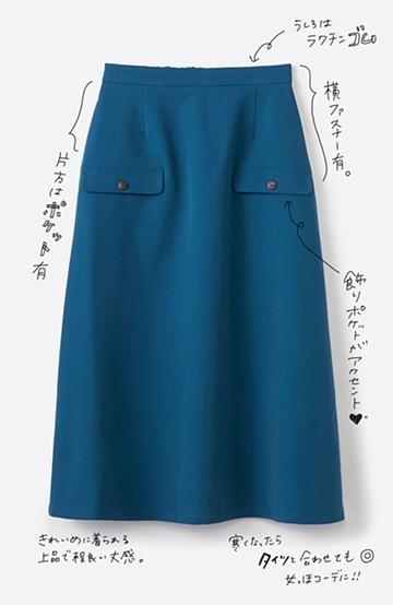 haco! オフィスにもデートにもぴったりなきれいシルエットのAラインスカート <ブルー>の商品写真