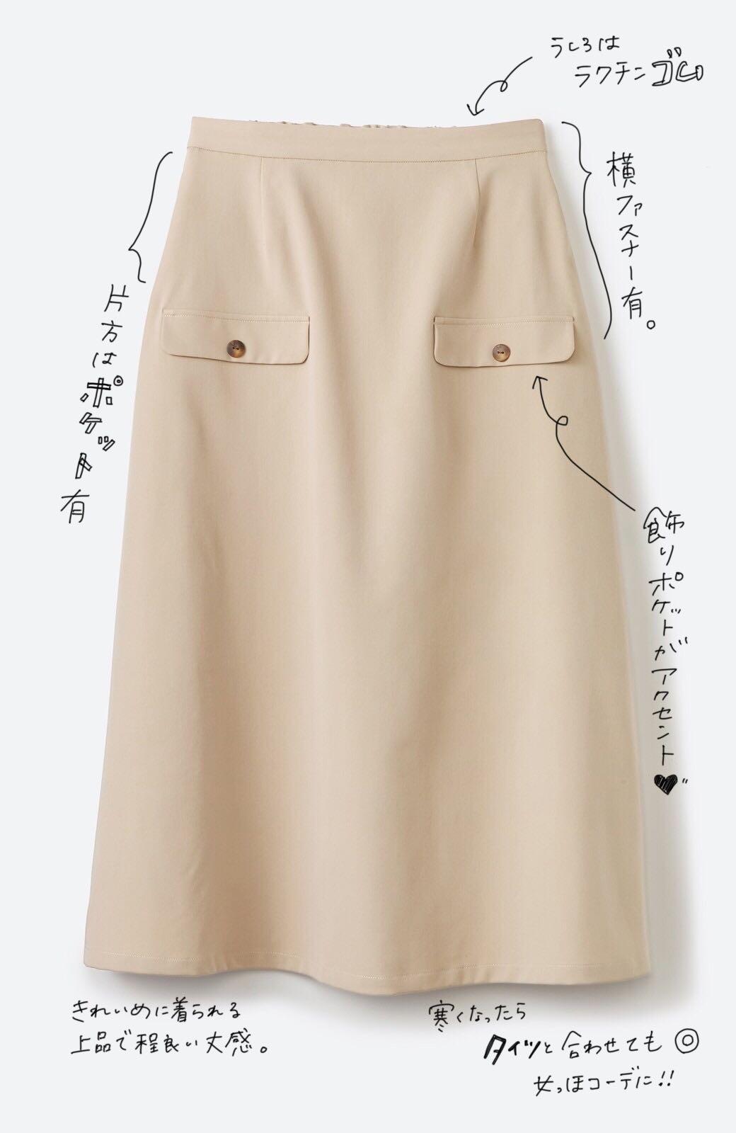 haco! オフィスにもデートにもぴったりなきれいシルエットのAラインスカート <ベージュ>の商品写真2