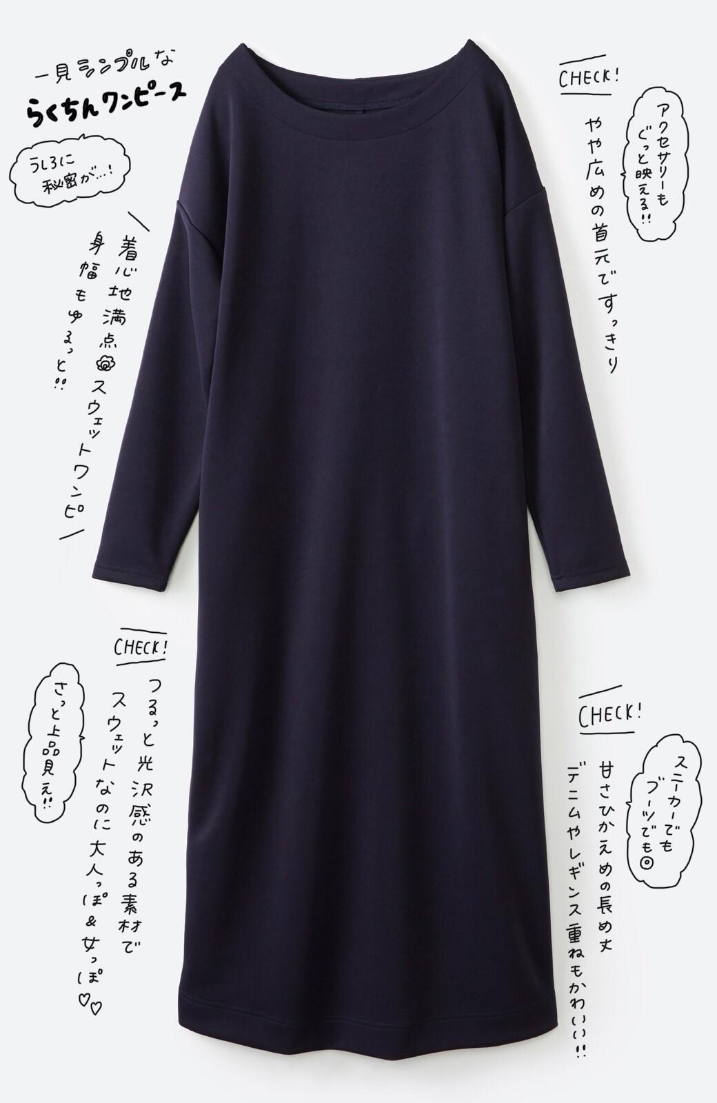 haco! 前はシンプルで着やすい&後ろ姿は最高にかわいい プリーツスウェットワンピース <ネイビー>の商品写真4