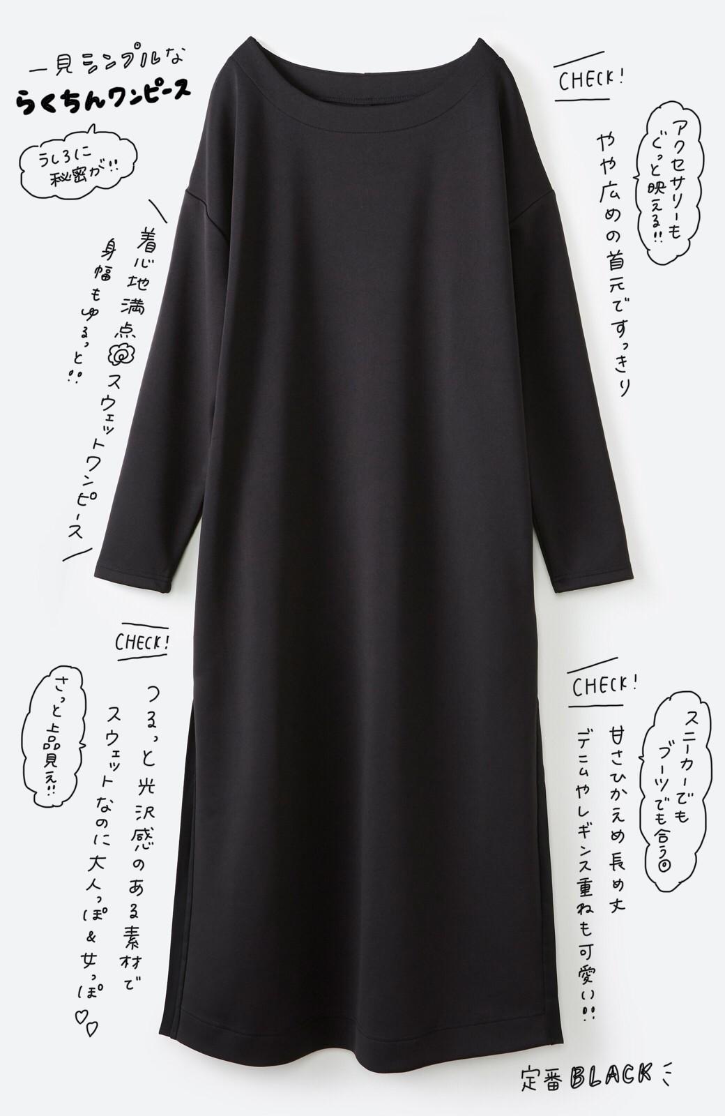 haco! 前はシンプルで着やすい&後ろ姿は最高にかわいい プリーツスウェットワンピース <ブラック>の商品写真2