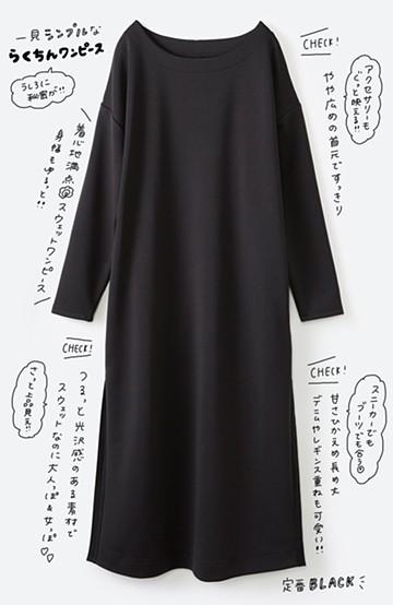 haco! 前はシンプルで着やすい&後ろ姿は最高にかわいい プリーツスウェットワンピース <ブラック>の商品写真