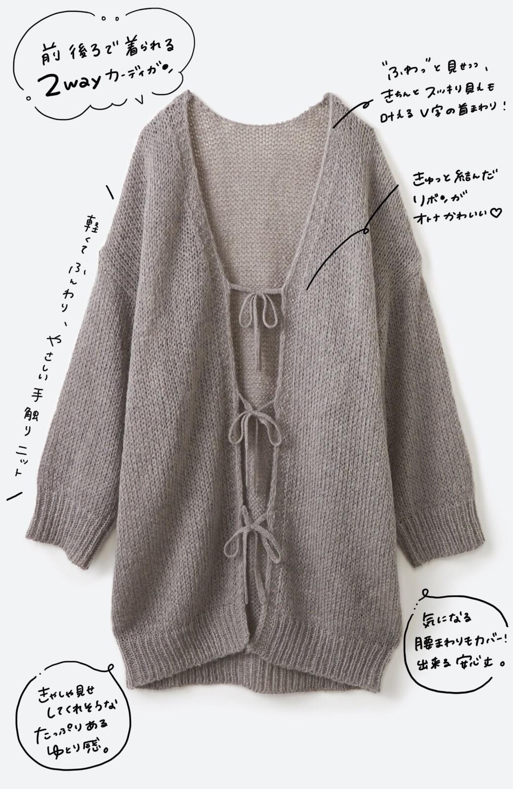 haco! ゆるゆるゆる編みで軽やかにかわいくなれる 前後ろ2WAYカーディガン <杢グレー>の商品写真1