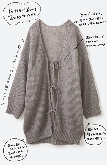 haco! ゆるゆるゆる編みで軽やかにかわいくなれる 前後ろ2WAYカーディガン <杢グレー>の商品写真