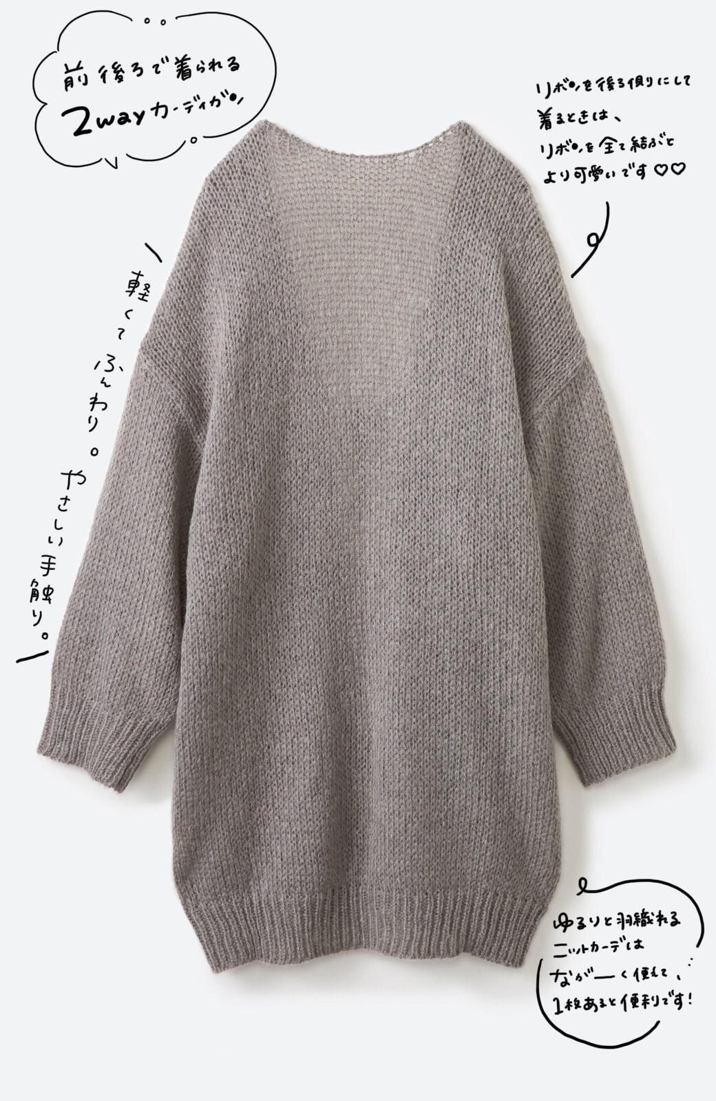 haco! ゆるゆるゆる編みで軽やかにかわいくなれる 前後ろ2WAYカーディガン <杢グレー>の商品写真3