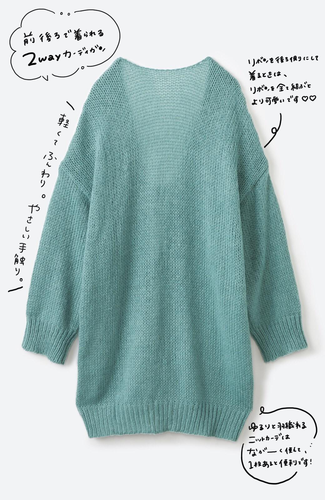 haco! ゆるゆるゆる編みで軽やかにかわいくなれる 前後ろ2WAYカーディガン <ミント>の商品写真3