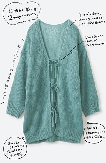 haco! ゆるゆるゆる編みで軽やかにかわいくなれる 前後ろ2WAYカーディガン <ミント>の商品写真