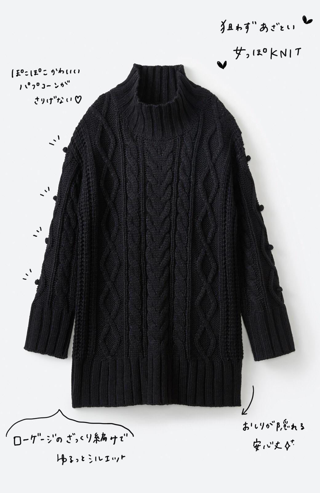haco! ざっくり編みは女の子がかわいく見えるってよ(噂)パプコーンローゲージニット <ブラック>の商品写真2