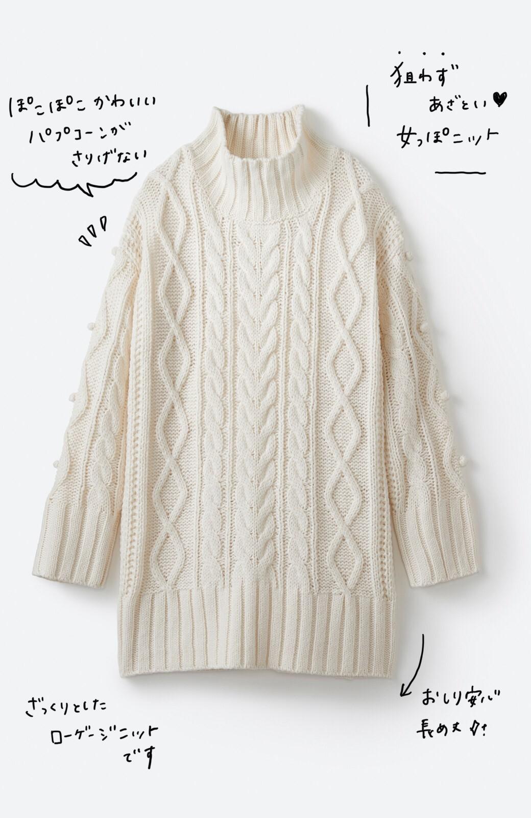 haco! ざっくり編みは女の子がかわいく見えるってよ(噂)パプコーンローゲージニット <アイボリー>の商品写真2