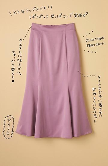 haco! スウェットやスニーカーを合わせても女っぽくいられるサテンマーメイドスカート by que made me <ピンク>の商品写真