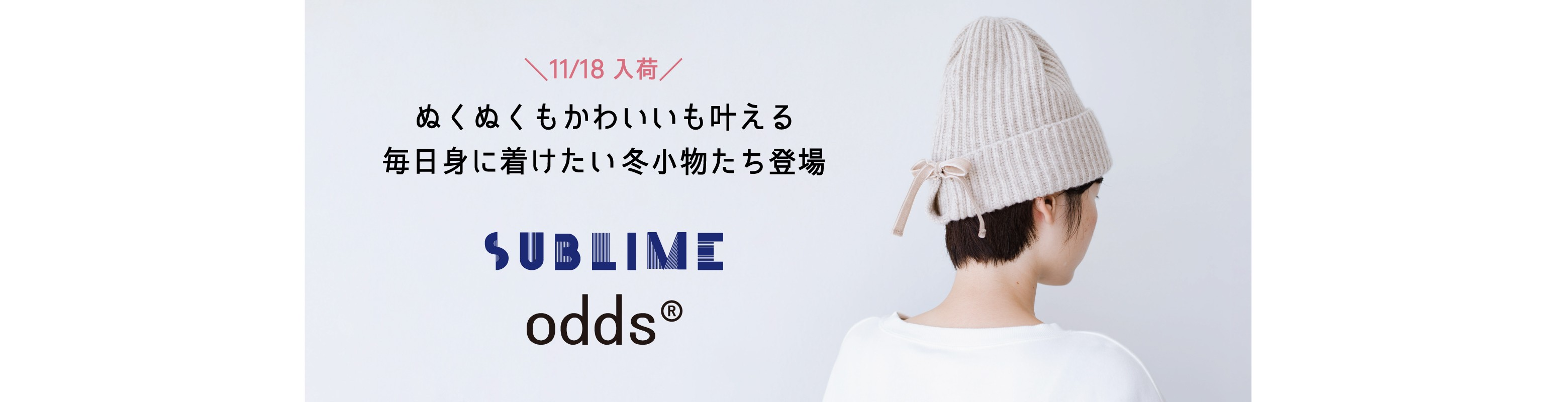 \11/18UP/SUBLIME & odds 入荷しました!