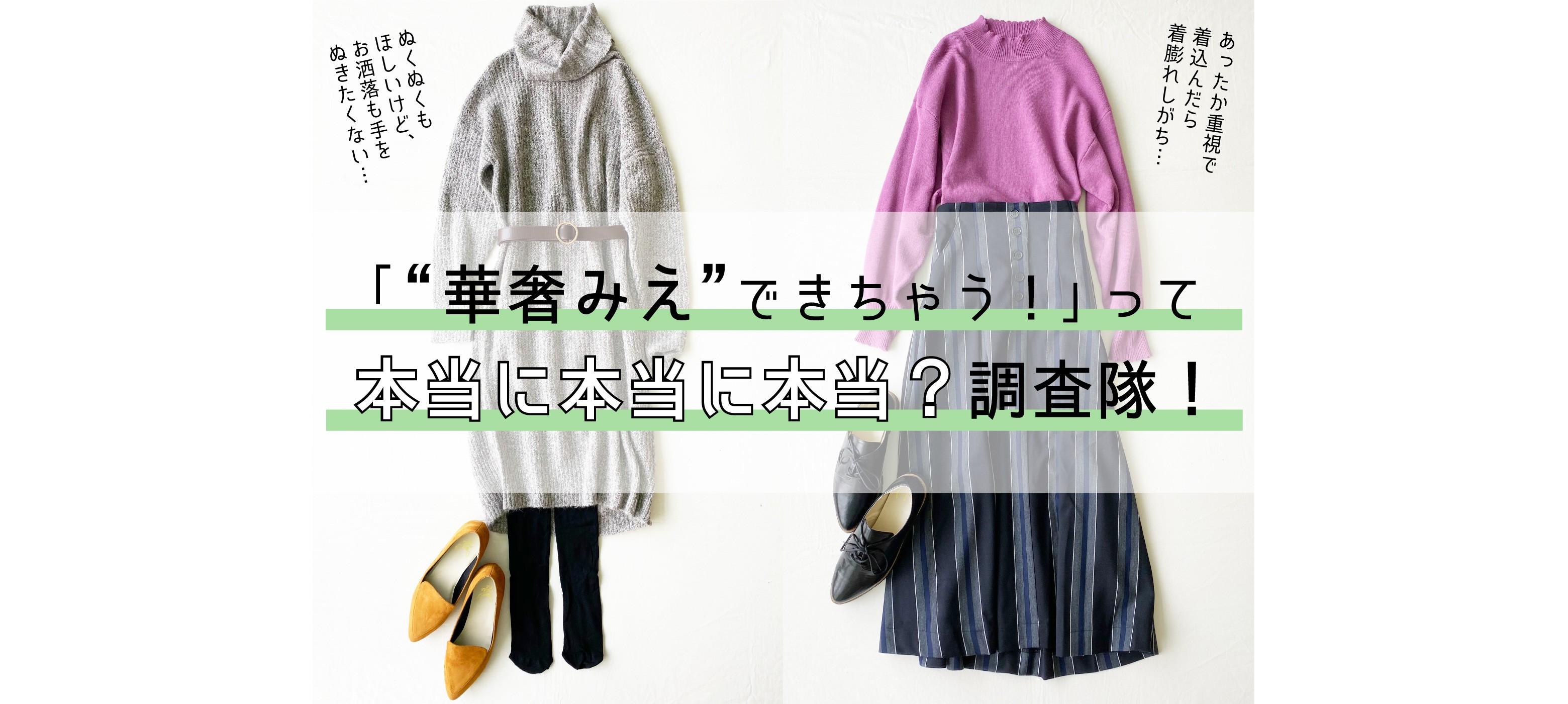"""「""""華奢見え""""できる」の本当のところ調査"""