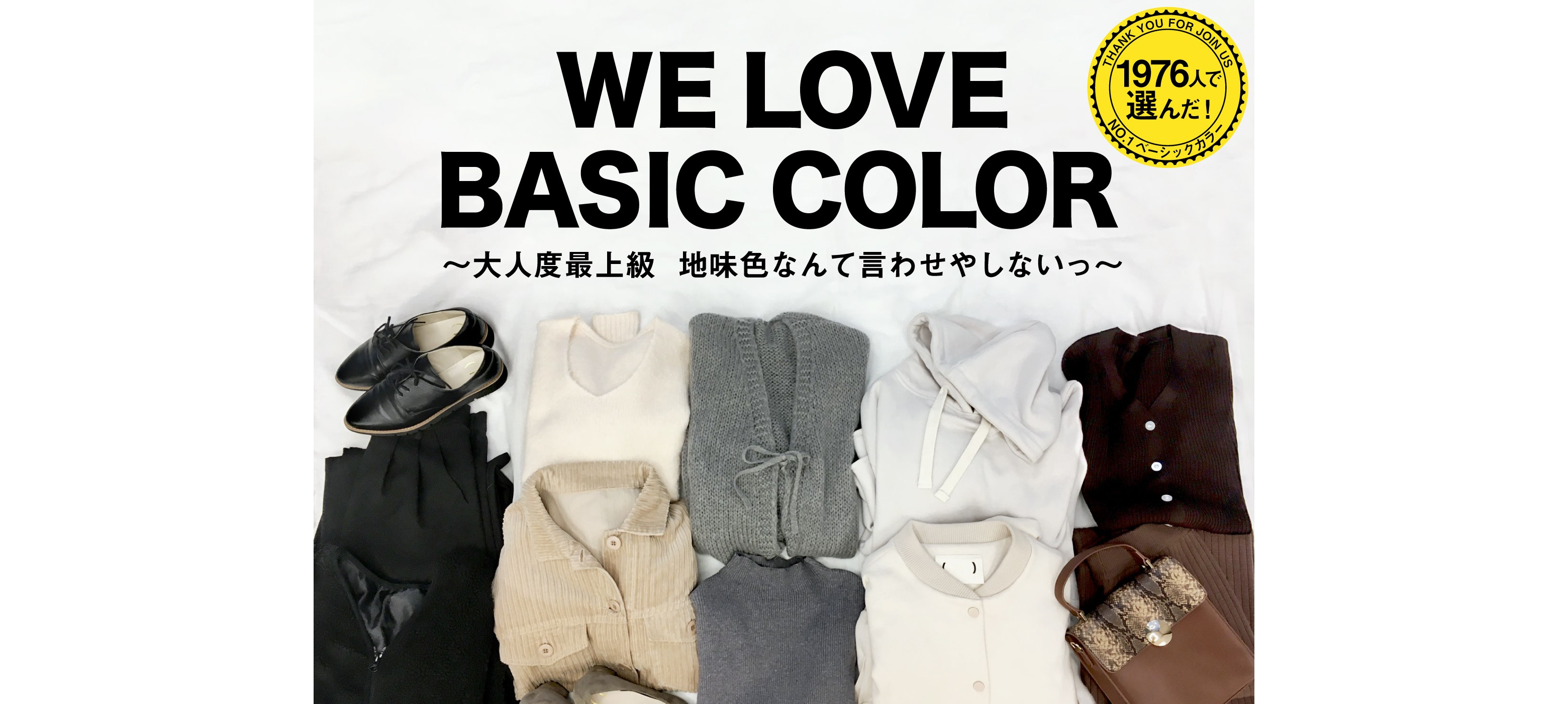 \1976人で選んだ!/WE LOVE BASIC COLOR