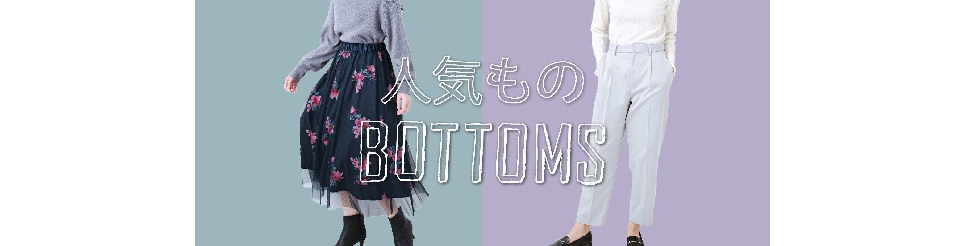 人気ものBOTTOMS\スカート&パンツまとめ/