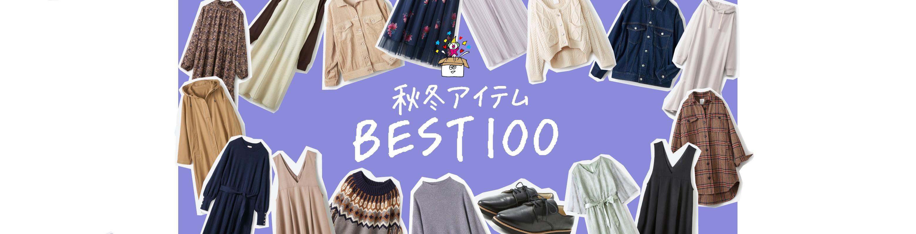 秋冬アイテム BEST100
