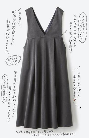 haco! Tシャツにもニットにもずーーっと着られて便利なジャンパースカート <グレー>の商品写真
