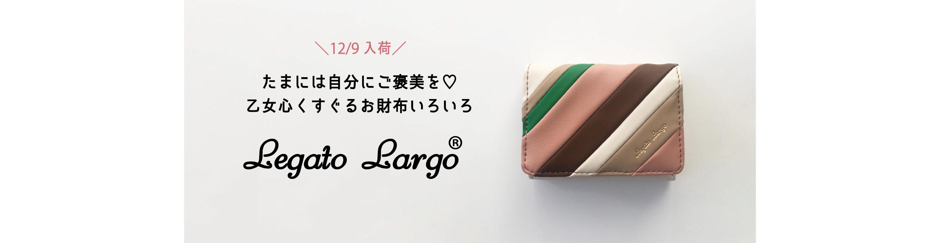 \12/9UP/Legato Largo入荷しました!
