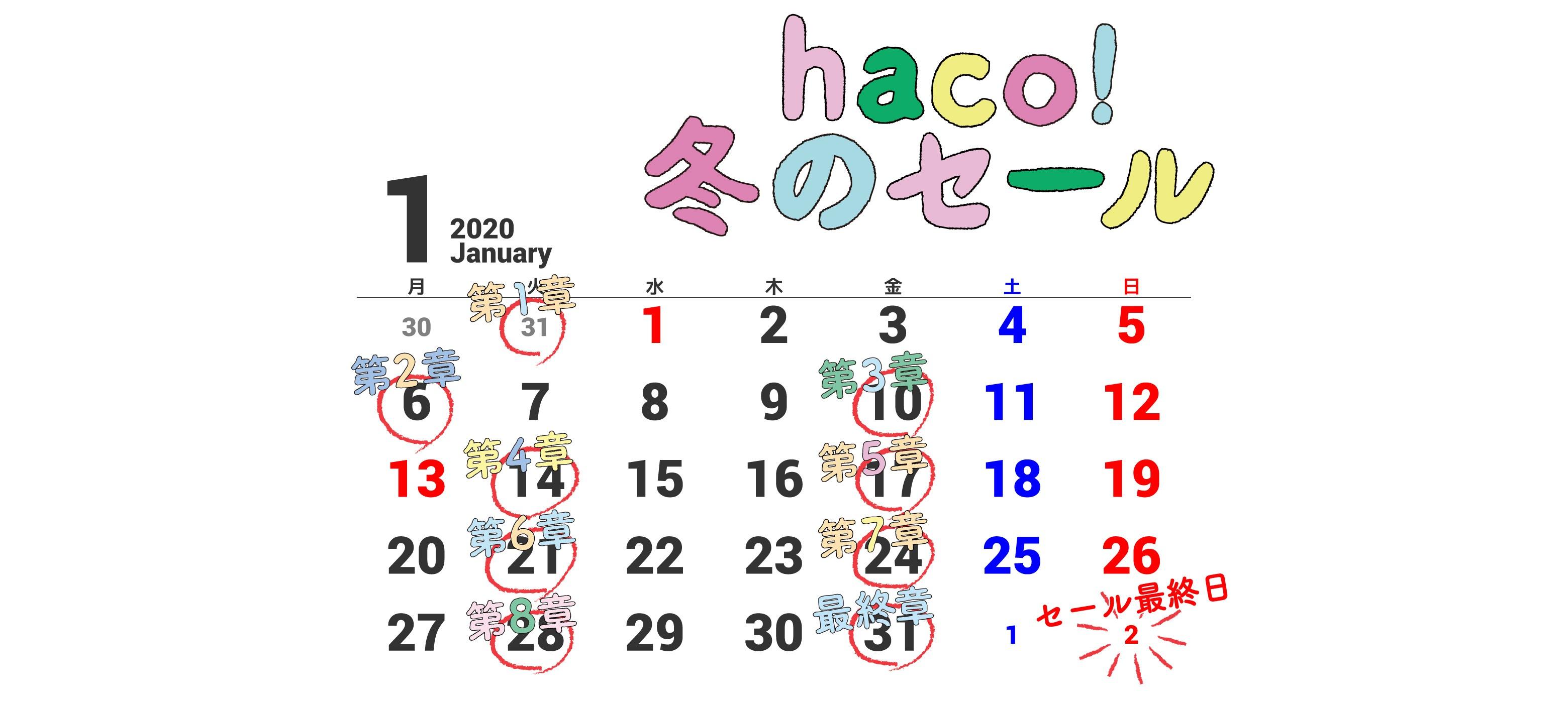 haco! 冬のセール カレンダー