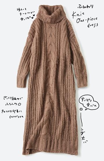 haco! パッと着て女っぽくなれる気がする ふんわり素材のケーブルニットワンピース <ライトブラウン>の商品写真