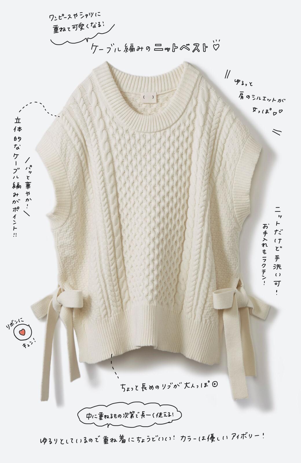 haco! ワンピースやシャツに重ねるだけであっという間に今っぽくなれるケーブル編みニットベスト <アイボリー>の商品写真2