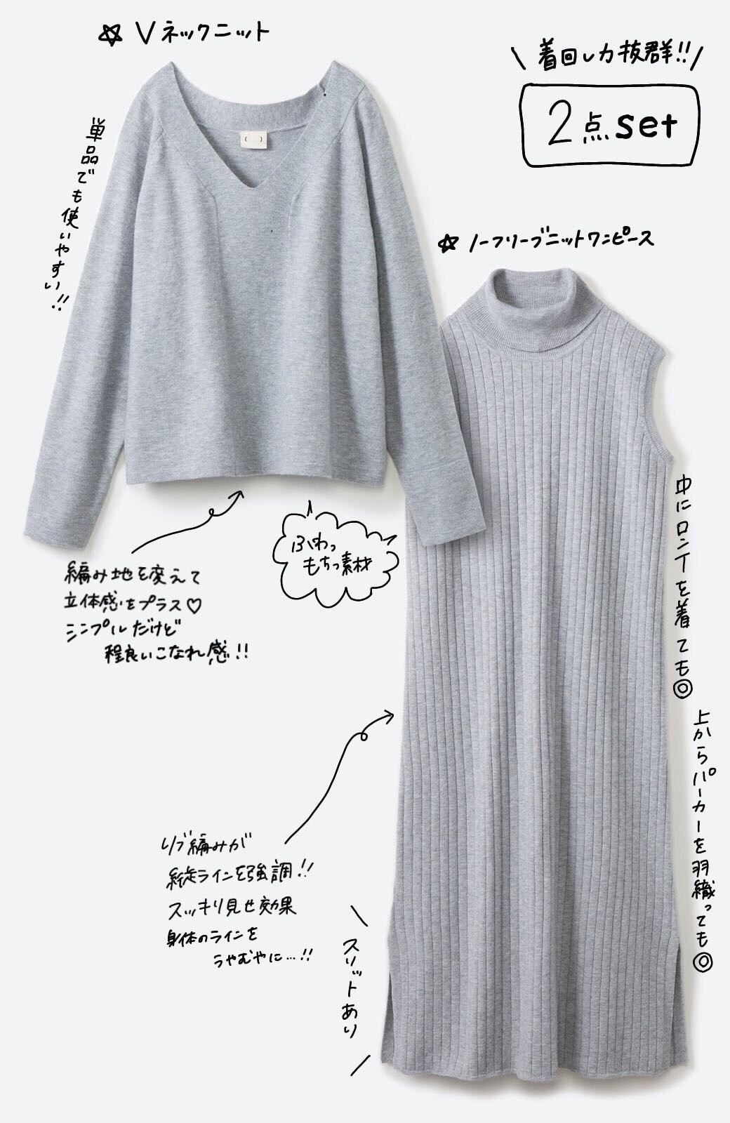 haco! セットで着るだけパッとかわいい ニットトップス&ノースリーブニットワンピースセット <グレー>の商品写真1