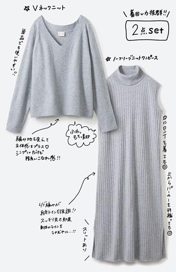 haco! セットで着るだけパッとかわいい ニットトップス&ノースリーブニットワンピースセット <グレー>の商品写真