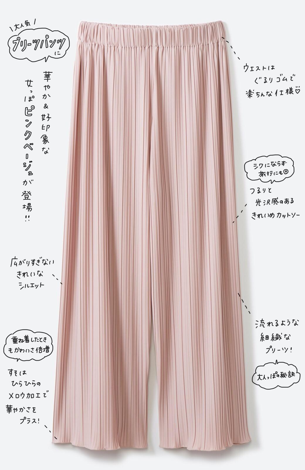 haco! パンツ派さんのデートにもカジュアル派さんの重ね着にも便利なプリーツパンツ  <ピンクベージュ>の商品写真2