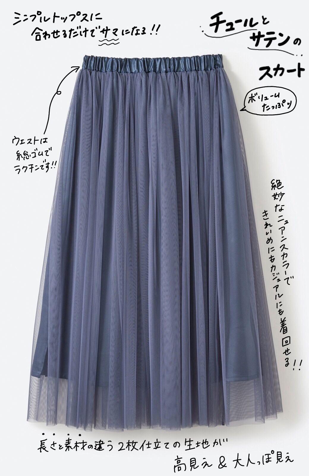 haco! 着るだけでルンとした気分になる! 長ーーい季節着られてずっと使えるオトナのためのチュールスカート <ネイビー>の商品写真3